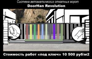 скидка ворота откатные revolution