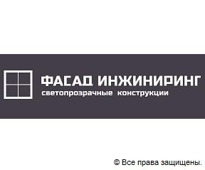 логотип Фасад Инжиниринг 3