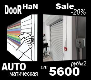 скидка ворота doorhan